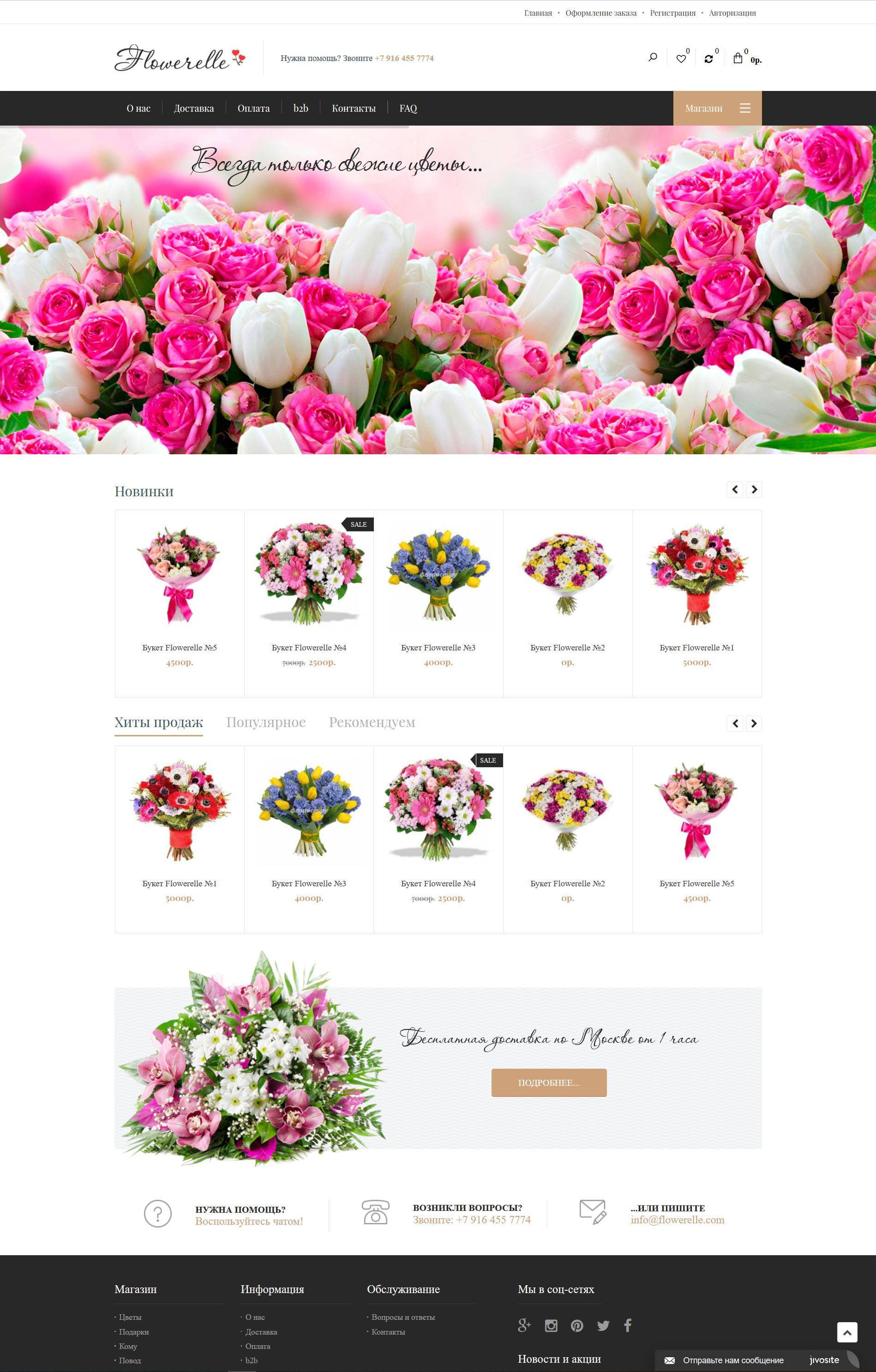 www.flowerelle.com