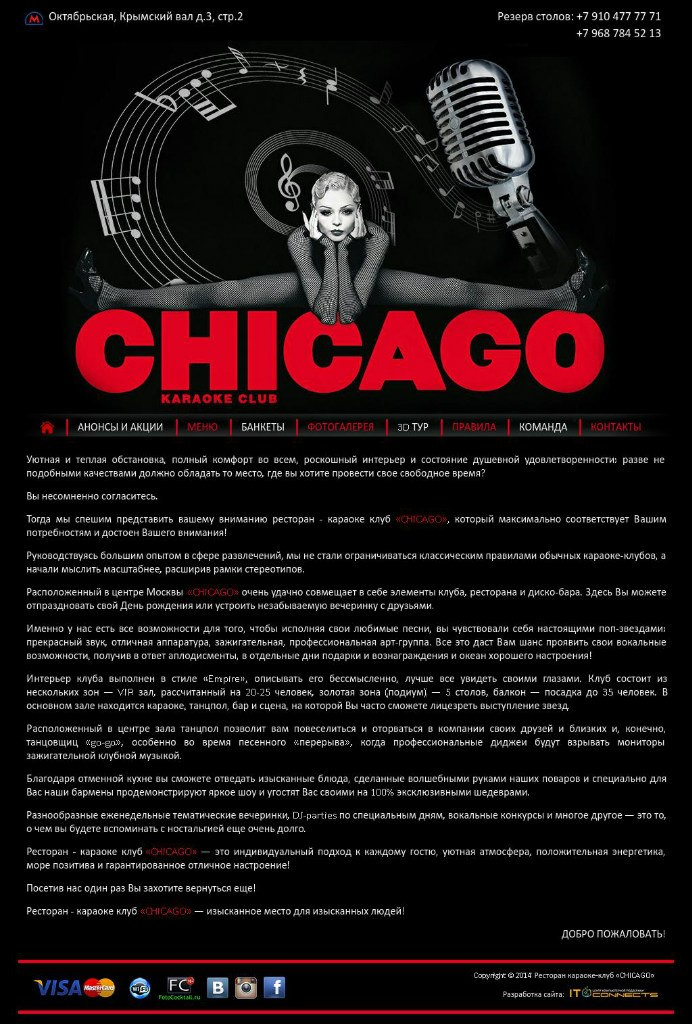 www.chicago-karaoke.ru
