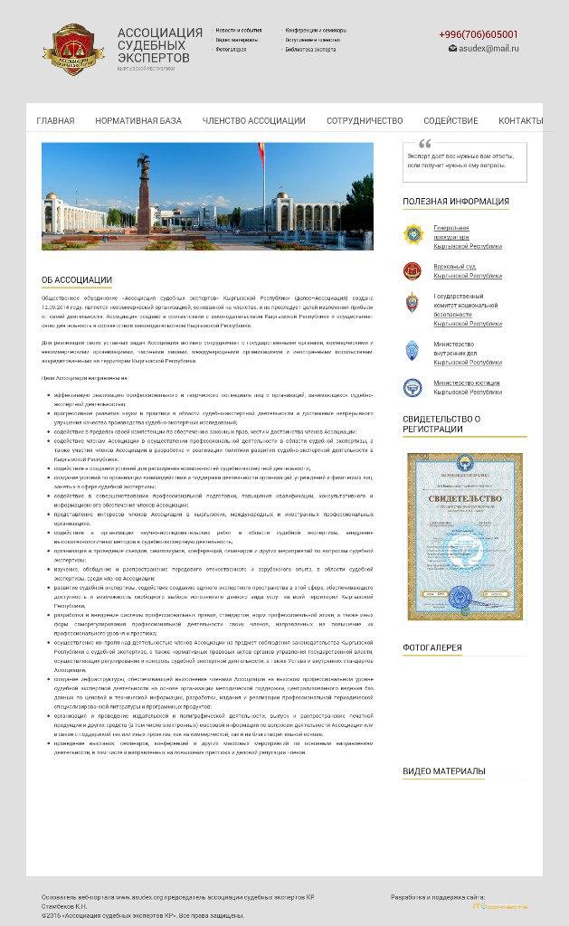 www.asudex.org