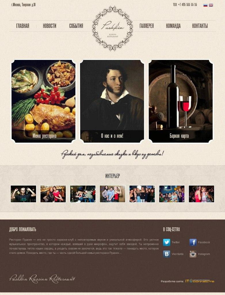 www.pushkin.com