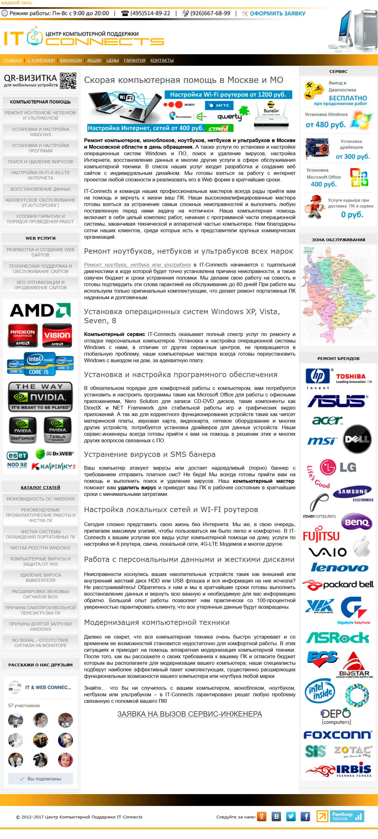 www.it-connects.ru